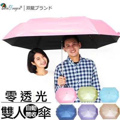 【雙龍牌】超防曬親子雙人傘彩色膠自動傘自動開收傘-降溫抗UV晴雨折傘陽傘B6276 (4.2折)