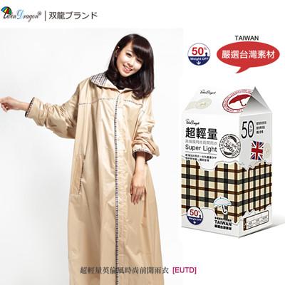 【雙龍牌】台灣素材推薦。超輕量英倫風時尚前開式雨衣/多重防水設計/通風內網/NEU (5折)