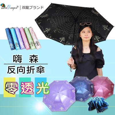 【雙龍牌】嗨森反向傘晴雨折傘-黑膠不透光不易開傘花/雙面圖案B1578H (6.5折)