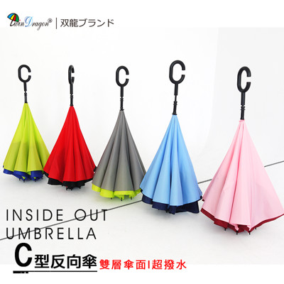 【雙龍牌】新式C型握把。雙層防潑水反向傘。車用 防曬傘 防風傘 站立傘 晴雨傘A5842C (5折)