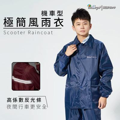 【雙龍牌】極簡型機車兩件式風雨衣/防工作服/ 套裝前開雨衣/ 防風外套 ES (6.3折)