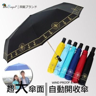 【雙龍牌】船錨海軍風超大防風自動開收傘-晴雨傘雙人傘親子傘-颱風豪雨必備B6115B (5.1折)