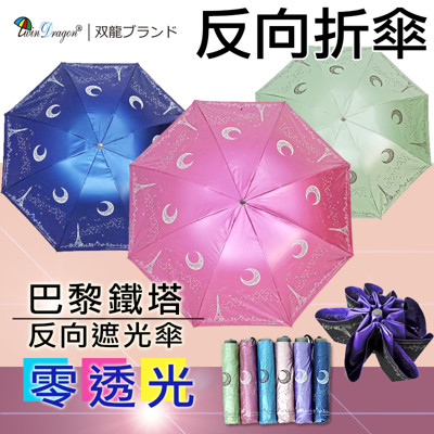 【雙龍牌】巴黎鐵塔反向傘晴雨折傘-黑膠不透光不易開傘花/雙面圖案B1578P (6.5折)