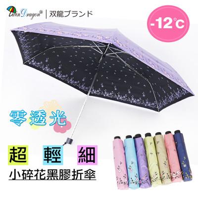 【雙龍牌】韓版小碎花降溫不透光鉛筆傘晴雨折傘-超輕量防曬抗UV陽傘極細蛋捲傘B8010F (5.5折)