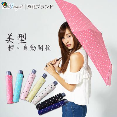 【雙龍牌】美型輕巧。蝴蝶結圓點自動開收傘-抗UV防風晴雨三折傘B6061S (4.4折)