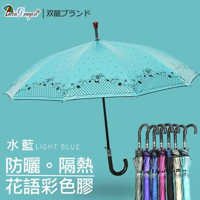 【雙龍牌】花語彩色膠自動直立傘-防風抗UV降溫防曬A6214F (5.1折)