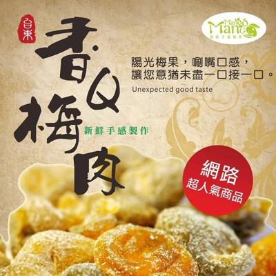 台東香Q梅肉(150g)華麗版 (5折)