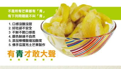 Mango&ManGo 芒果青經典禮盒組 (4.1折)