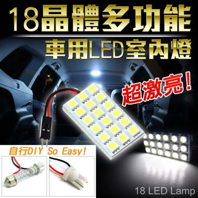 18顆LED車用多功能室內燈 (0.6折)