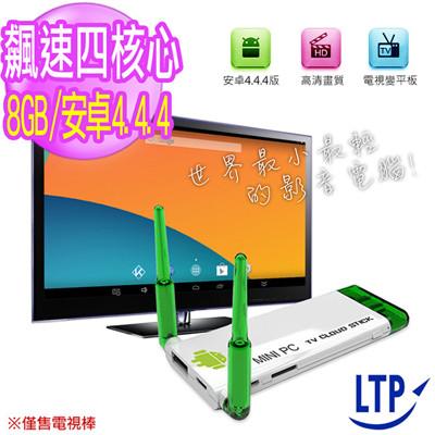 【LTP】極速4核心雙天線TV智慧電視棒 8G (3.3折)