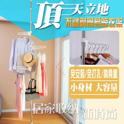 【HouseTool】頂天立地可調式不鏽鋼伸縮衣帽架/掛衣架 (3.8折)