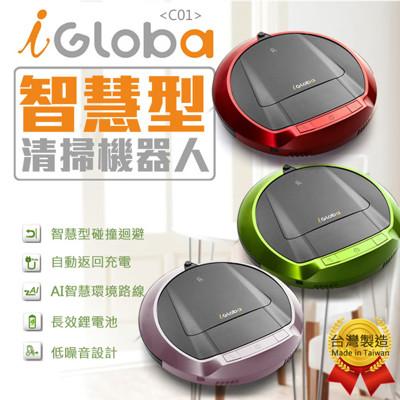 【iGloba】 酷掃智慧型多功能掃地機器人 C01 (3.9折)