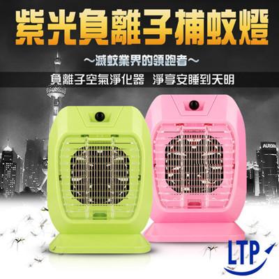 【LTP 】 吸入式第二代LED紫光USB 捕蚊燈/滅蚊燈 (2.5折)