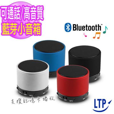 【LTP】MP3音樂盒 可插卡 免持通話 藍芽喇叭 (2.3折)