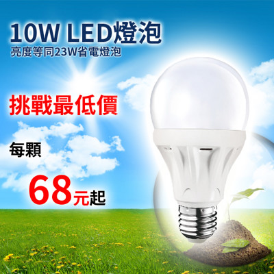 LED燈泡 10W白光 (3.8折)