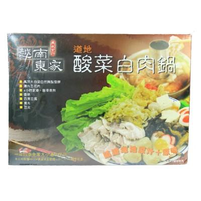 【越南東家】酸菜白肉鍋(1200g/包〉 (6折)