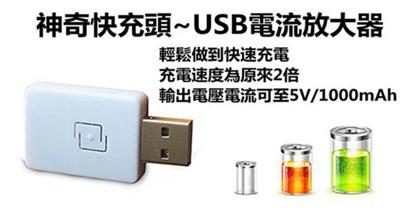 USB神奇快充頭(適用各種手機) (2折)