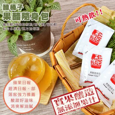 【醋桶子】水果釀造醋隨身包任選免運 (4.7折)