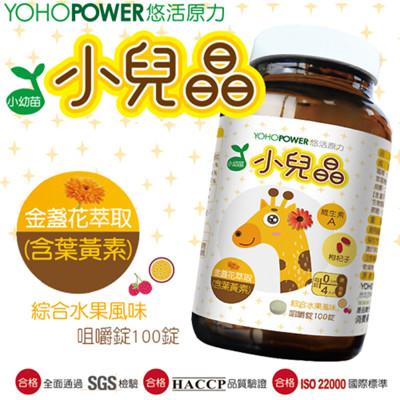 兒童葉黃素 小兒晶-綜合水果風味(100錠/瓶) (5折)