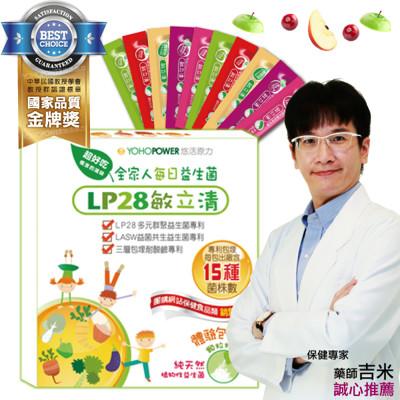 悠活原力LP28敏立清益生菌-綜合口味 (2.5折)