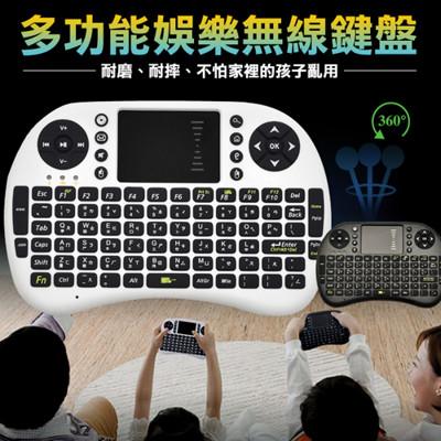 掌上型多功能家庭娛樂無線鍵盤 (3.3折)