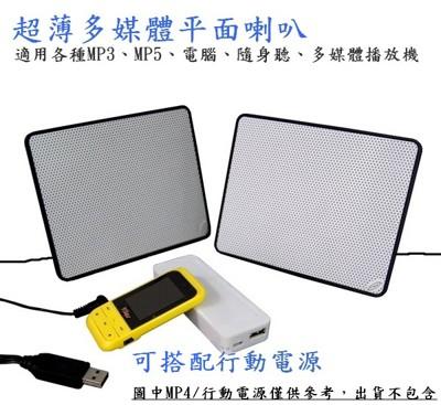 超薄平面喇叭 ~獨家專利英國NXT專業音響技術,方便攜帶 (4折)