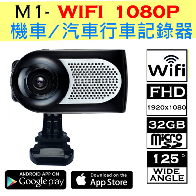 M1 WIFI 1080P機車行車紀錄器 汽車/機車兩用 二代APP操作 (6折)