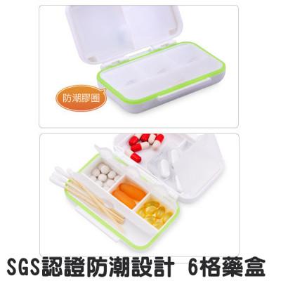 防潮設計 6格藥盒葯盒/隨身盒/收納盒 (6.1折)