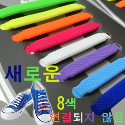 韓國 Lazy shoelace 創意彈力鞋帶免你綁(8色)-限量價惠組 (1.6折)