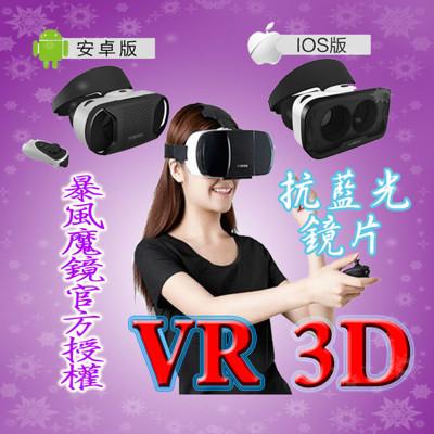 暴風魔鏡4代 旗鑑版(送搖桿) VR眼鏡 頭戴式虛擬實境3D眼鏡,專家推薦! (5.8折)