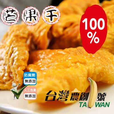 【台灣農創1號】100%頂級愛文芒果乾 (4.6折)