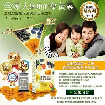 UDR專利海藻葉黃素EX強效版 (1.4折)