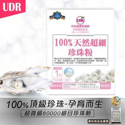 UDR 100%天然超細珍珠粉 (2折)