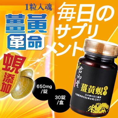 君御堂 專利薑黃蜆錠(強效複方) (1.2折)