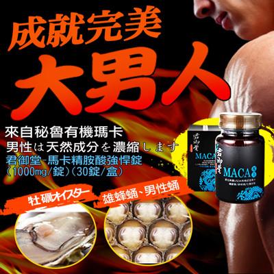 君御堂 馬卡精胺酸強悍錠 (1.3折)