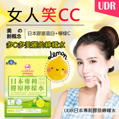 UDR日本專利膠原檸檬水 (1.3折)