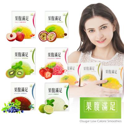【果腹滿足】低卡飽足水果果昔 六款口味任選 (4折)