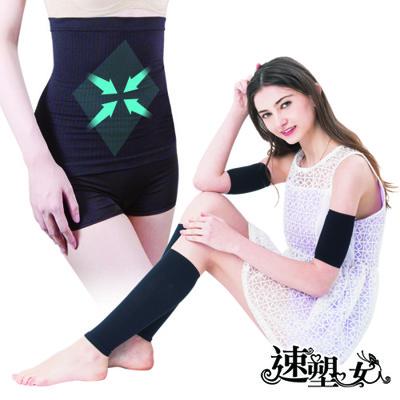 【速塑女人】收腹曲線塑腰帶/超機能手臂套/環繞雕塑小腿襪套 (3.2折)