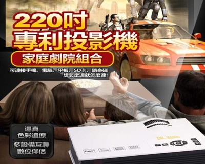 S40  220吋專利LED投影機 (2.4折)