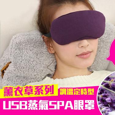 日式USB蒸氣SPA眼罩(薰衣草調溫定時型) (4.9折)