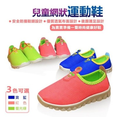 兒童網狀透氣運動鞋(寶藍/紅色/綠色) (3.3折)