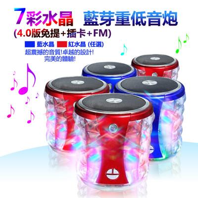 震撼低音砲水晶藍芽喇叭 (4.9折)