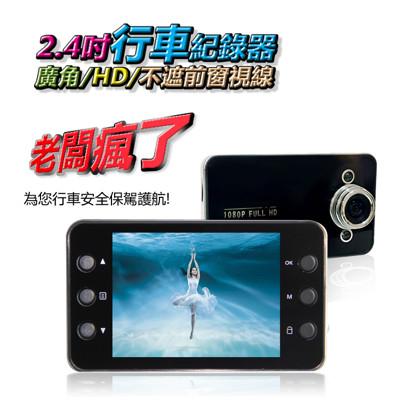 夜視HD超廣角行車紀錄器(2.4吋迷你型) (1.3折)