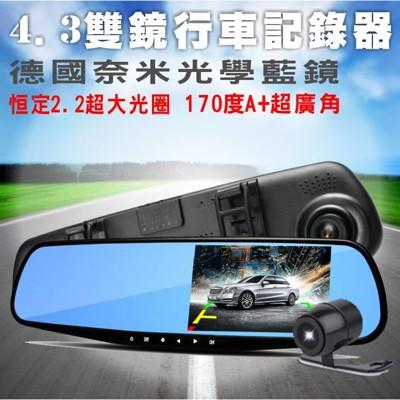 4.3吋後視鏡雙鏡頭行車記錄器 (4.9折)