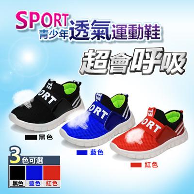 運動風SPORT青少年透氣運動鞋(藍/紅/黑) (3.8折)