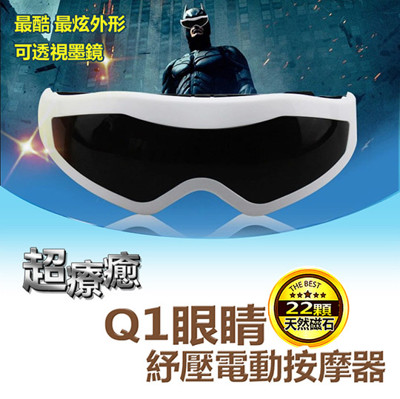 【DR.MANGO】Q1眼睛紓壓電動按摩器(22顆磁石) (3.2折)