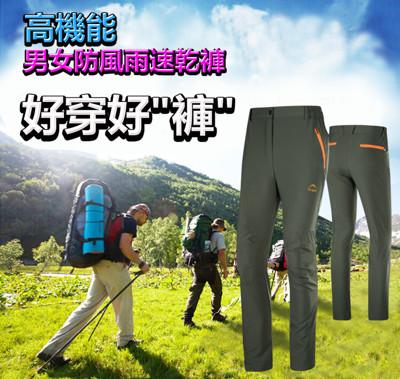 防風雨情侶款速乾工作褲 (3.7折)