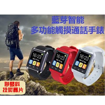 (聯發科技術晶片)藍芽觸控智慧型手錶 (1.3折)