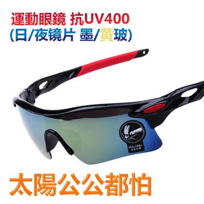 酷風抗UV400運動眼鏡 (3.7折)