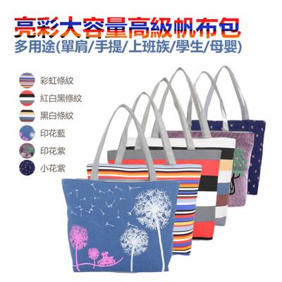 大容量加厚帆布萬用提袋 (2.2折)